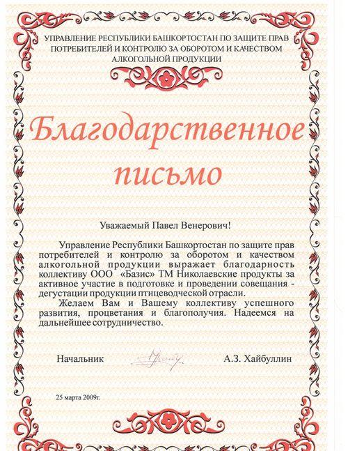 благодарственное письмо храма образец - фото 6